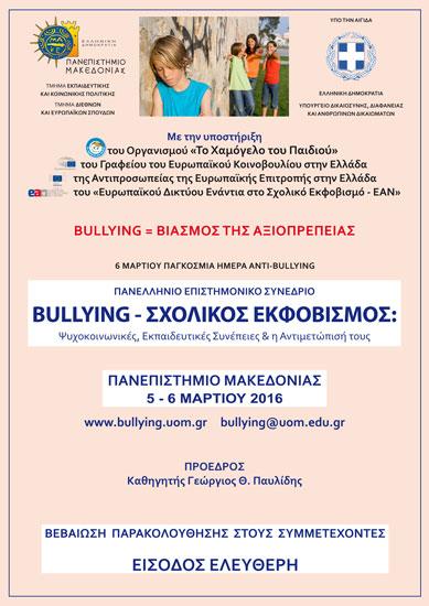 afisa_bullying